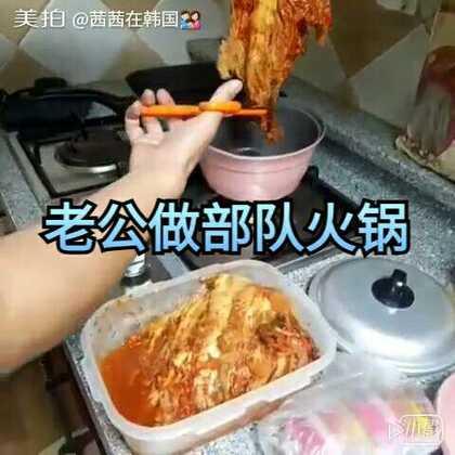 今天老公没去公司在家工作,中午给我做部队火锅,每次老公做完菜的地方都像杀人案发现场,为了让他继续努力做菜,我夸他是世界上最好的老公#美食##韩国美食#