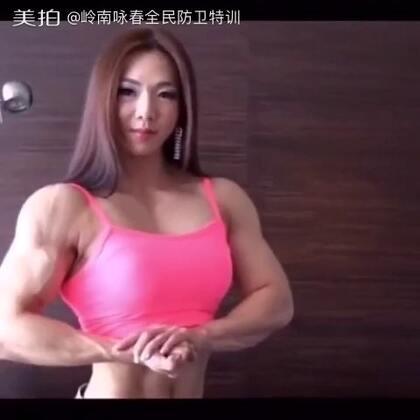 #健美#女神#线上培训,线上培训,咏春拳教练微信:y0758com#