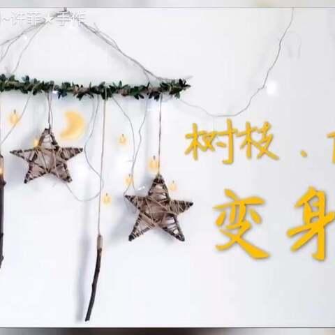 【★XuFei~许菲★手作美拍】树枝,麻绳变身记,普通的树枝和...