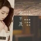 #刘瑞琦#《来不及》歌词版MV