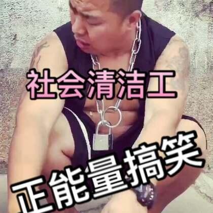 #U乐国际娱乐##搞笑#炎炎夏日 清洁工不容易 多些理解