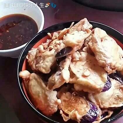 炸茄子🍆配一小碗醬醋#家常菜##美食#