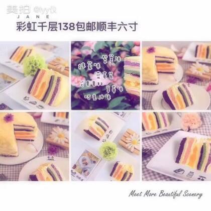 巧师傅千层蛋糕🍰想吃的加我微信号:xiaomaomaom
