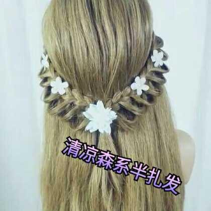 清凉森系半扎发,日常生活最常用的一款编发,小仙女赶快学起来吧。#编发##编发教程##发型#