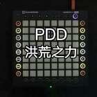 #launchpad##pdd#狗妹的PDD,第一次尝试内录,多支持😁