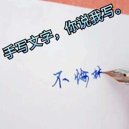 不悔梦归处,只恨太匆匆。#手写字体##手写名字##可评论我,帮你手写名字或诗句\(≧▽≦)/#