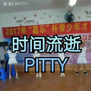 #韩国舞蹈#@PRITTI 的时间流逝哦!