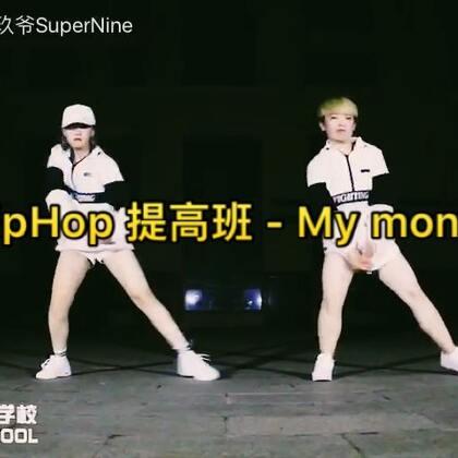 🎵:my money💖超级喜欢的舞者🇯🇵-Ami编舞。很久前的片段咯,去年拍摄的视频😎有小仙女说多发发hiphop的视频,哈哈,说来就来😁不喜勿喷💛
