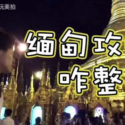 【日本咋整49】缅甸旅游一定要做的三件事!去过了日韩泰?那么去缅甸吧,中级旅游达人目的地缅甸攻略!#日本咋整##缅甸旅游##缅甸旅行#