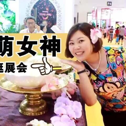 """【沛琳Peggy美拍】""""沛""""你逛展会之北京旅游博览会..."""