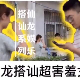 《仙龙娱乐》搭讪系列:马云龙在女生宿舍楼下搭讪超级害羞的妹子#搭讪##搞笑#到底能否成功呢#仙龙娱乐#@美拍小助手 @仙龙传媒马云龙😘