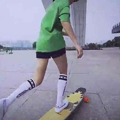 #武汉福禄长板##长板女孩##长板dancing#玩一玩鸭老板教学里的步子,今天拍了好多视频不想剪😪
