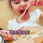 #小吃货##混血宝宝##宝宝#哈哈哈 吃面条各种姿势用上 就差要脚用起来了 哈哈哈哈