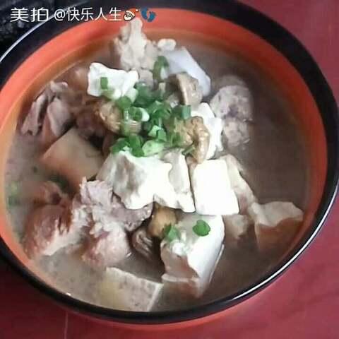 【快乐人生🎅👣美拍】筒骨豆腐汤#家常菜##美食#