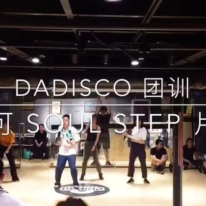 #DaDisco# 北京这边本期的最后一次团训啦,由GPS的湛可老师带我们练习soul和拍子切分。我真的是全!程!一!脸!懵!逼! 好了努力练习吧,我这松散的要垮掉的身体🤣