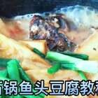 【石锅鱼头豆腐】这可真的是老爸最喜爱的菜之一,石锅做的和老爸做的柴火铁锅鱼头豆腐口感有的一拼😄鱼很香,豆腐很鲜,就算不吃菜,汤汁也可以下两碗饭😃😃今天父亲节,㊗️天下所有的父亲节日快乐#石锅鱼头##老爸最爱的下酒菜##鱼头豆腐汤#@美拍小助手 @美食频道官方号