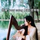 #音乐##鹿晗##女神#哈哈没听过这首歌用竖琴来弹吧😂