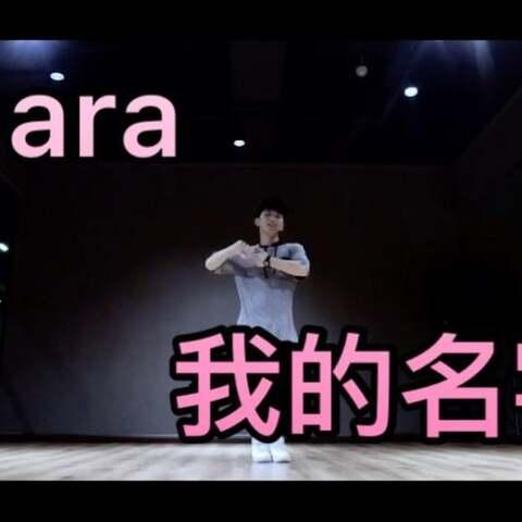 【HoJung浩浩美拍】T-ara-我的名字(내 이름은). 我...