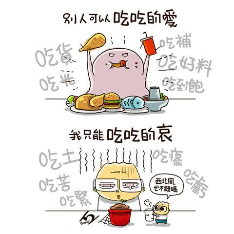 【People2美拍表情文】吃吃的哀 #吃吃的哀##吃吃的愛##...
