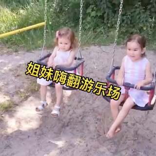 开心和安娜的游乐场日~这俩小姐妹,一动一静,一话痨一高冷(闷骚),搭配在一起怎一个萌字了得~#宝宝##混血宝宝##开心和安娜#