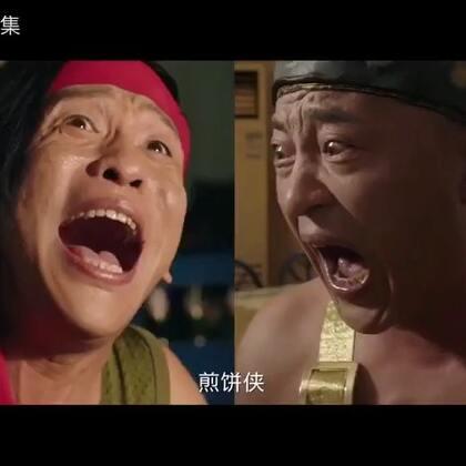 《缝纫机乐队》预告片续煎饼侠 #宋小宝##赵家班##搞笑#