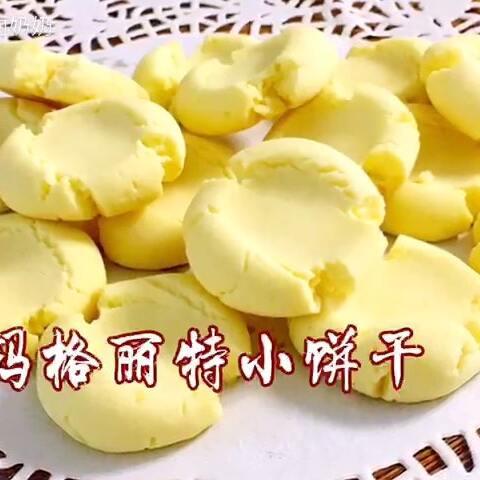 玛格丽特小饼干#美食#最简单的...