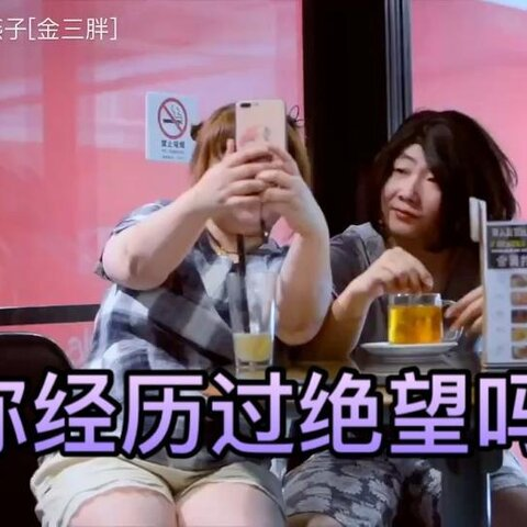 【RENE燕子[金三胖]美拍】想撩@superB太 不成反而经历了人...