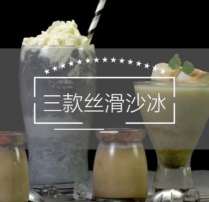 牛奶和沙冰 丝滑的绝配#魔力美食##沙冰##抹茶#
