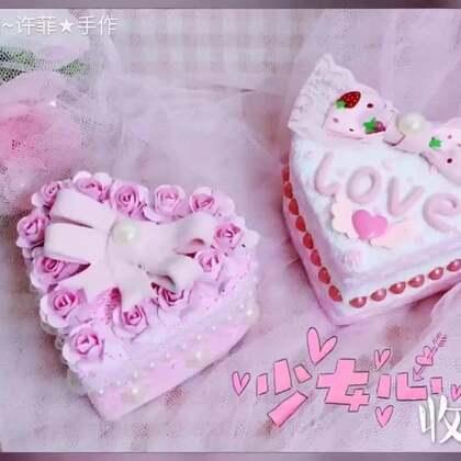 少女心爱心收纳盒,白色和粉色你们喜欢哪一个呢?粉色的是直播的时候做的#手工##diy装饰盒子##手作温暖我的家#@lulu.璐璐💭 @Charlie琦大仙吖吖💭 @💎呆萌&Diamond💎 @FeiFei.菲菲(小号)💭 材料微店有售