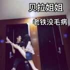 这是一个女汉子😂我就问你喜不喜欢😘 #舞蹈##逗逼#@美拍小助手 @我是被拽😁