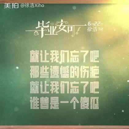 #徐浩-毕业安可#新歌,22号见!