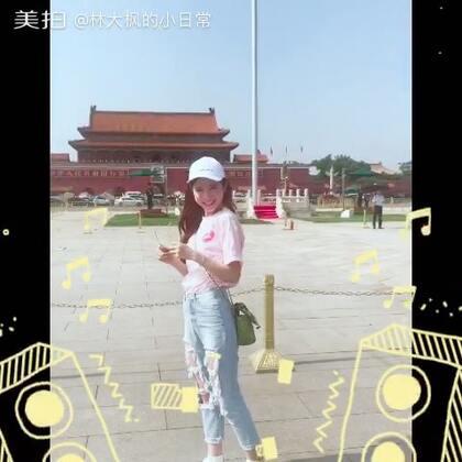 分享一个游客枫❤️来北京那么多次,没有正儿八经来过天安门~哈哈哈哈哈哈哈哈!!!!(👗微信:babyface19920323)