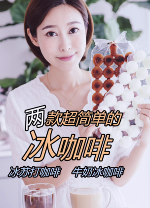 夏日冰饮小技能,只要制作好牛奶冰块和咖啡冰块就能分分钟喝到的两款美味冰咖啡,简单又美味!(福利:转评赞中抽三个送视频同款制冰袋10枚,微博👉https://m.weibo.cn/5686734198/4120753836545350 公众号instachef👉http://mp.weixin.qq.com/s/jz4U-vkudheXz47Z8epn8g 都有福利哦)#美食##快厨房##吃秀#
