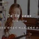 Erik Satie-Je te veux ☕️ (violin cover) #音乐##女神#