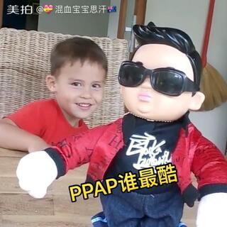 #宝宝##我要上热门#有粉丝朋友建议小哥小小瓜跳一段PPAP,视频还没录,竟然找到这个!2岁小哥从香港婚礼带回来的最喜欢的礼物。哈哈😄几年来一直都珍藏的很好,直到小小瓜的出现,这个PPAP娃娃的悲催下场可想而知了😭@美拍小助手