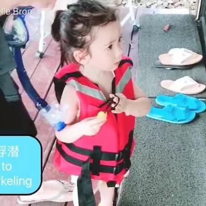 #annie环游记#马来西亚🇲🇾刁曼岛6月20日。在岛上的最后一天体验了浮潜,看电视里保护海洋的节目不如自己亲眼看看,这么美丽的大海怎么忍心破坏。等annie学会怎么用嘴呼吸后一定再带她去!#宝宝#假期结束,我们带回来一堆美好的回忆,我还带回了黑两度的皮肤😂防晒霜擦再多也抵挡不了紫外线呀!