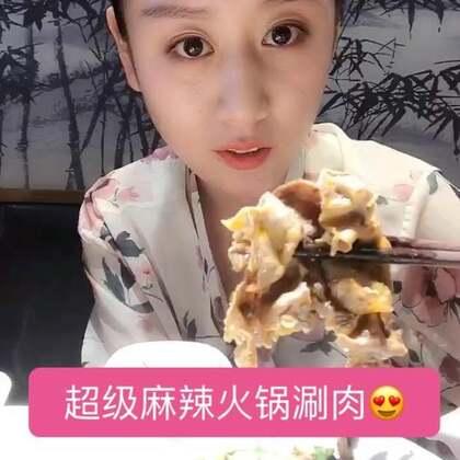 麻辣火锅😍不说了我去吃肉了😂赞赞赞👍#5分钟美拍##吃秀##我要上热门@美拍小助手#