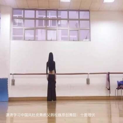 #舞蹈##十面埋伏#潇潇学习中国风肚皮舞教父韩松巍原创舞蹈:十面埋伏
