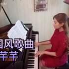 #音乐#回音哥的《芊芊》,一首很有中国风味道的曲子。😉改编成了适合初学者的C调,左手伴奏有规律。🔥五线谱:http://c.b1wv.com/h.i8GYCv?cv=pTDUZEA3CiO&sm=29faba 🔥简谱:http://c.b1wv.com/h.i8FfRZ?cv=oRJvZEAeO3x&sm=a657e1 #钢琴##中国风#
