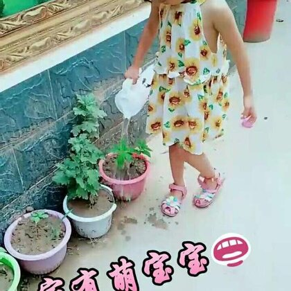 #家有萌宝宝##宝宝浇花中……##我要上热门@美拍小助手#天气炎热,一放学就玩水,玩起水来浇浇花🌸也好😊