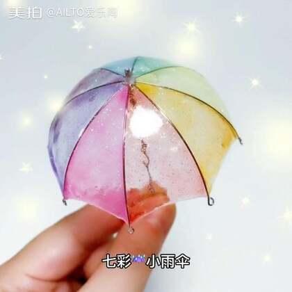 陶陶的城市己经连续下了好几天雨了,因为江南已经进入了梅雨季节,如果有一顶七彩雨伞,在下雨天会应该会是一道靓丽的风景呢,不知道你们的城市现在天气会是怎样的呢?#手工##爱乐陶##手作温暖我的家#👉点赞+评论+转发,抽一位宝宝送UV胶👈要微店地址的宝宝接住哦:https://weidian.com/s/211588541?ifr=shopdetail&wfr=c