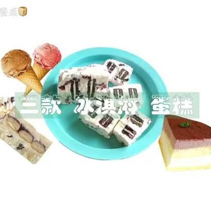 可免烤#甜品#在家制作简单又是冰淇淋🍦又是蛋糕🍰【三款夏日冰淇淋蛋糕】,提拉米苏也可以做成冰淇淋蛋糕,不过最推荐的还是第一款柠檬酱双莓,口感层次分明带来惊喜#面包餐桌#73餐#美食#🎁上周礼物已发同名微博,夏天到啦这周直接在转发里随机送两位俄罗斯进口冰淇淋,每人送两斤顺丰包邮