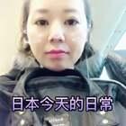 #美食#今天的美食是一个泡芙,嘻嘻挺好吃的,还有就是想要离家出走包包的联系我哦,全部拼邮回去,现在日本好火啊这包,免税店的区别大家要了解一下哈,本土的免税店,和飞机场的免税店是不一样的https://weidian.com/s/343440254?ifr=shopdetail&wfr=c
