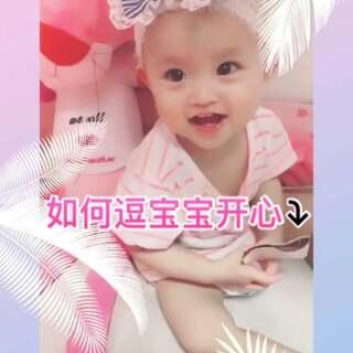 #宝宝##搞笑##萌宝宝#♡得外婆配合,不断的逗她,才能拍到一点正脸。外婆逗的声音,太好笑了