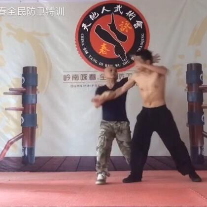 #咏春拳##擒拿格斗课##线上培训,教练微信:y0758com#