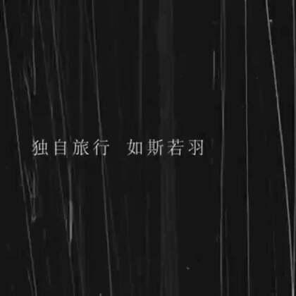 六月,独自旅行。【斯蜜化妆间】X Joma