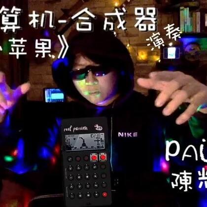 🎵计算机-合成器 弹奏《小苹果》🍎 🙈🙈#计算机弹奏大赛# 🍎 #小苹果# 😋🍎#计算机音乐# 🔥🔥🤘🏻😎🤘🏻🔥🔥