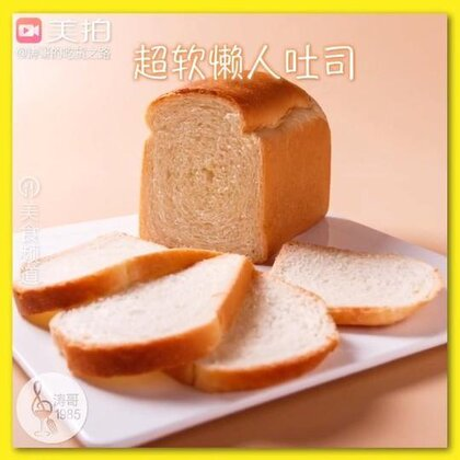 超软懒人吐司,无蛋无黄油,不喜欢黄油和鸡蛋气味的小伙伴也可以做柔软的面包了,常温下放好几天都还很软,只发酵一次,非常适合我这样的懒人做😂🔗食材用量和详细图文食谱点击这里▶️http://mp.weixin.qq.com/s/SP06jRKEDEOpjKHOYp7nBg 👈👈 🔗📎#美食##早餐##涛哥的吃货之路#71📎
