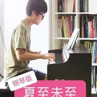 钢琴版《夏至未至》 演奏:@文武贝MUSIC 微博:文武贝MUSIC 微信公众号:文武贝音乐工作室 #夏至未至##音乐##钢琴#