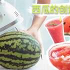 解暑的正确解锁姿势就是大口大口的吃西瓜🍉没有什么燥热是一个西瓜解决不了的,如果有!那就两个哈哈哈😂!!打蛋器西瓜果汁、三分钟手捏西瓜沙冰、以假乱真的西瓜果冻,西瓜的创意吃法你喜欢哪一款呢?😋(解暑福利:转赞评里抽3个小可爱送打蛋器一个)#美食##贤惠Cooking#